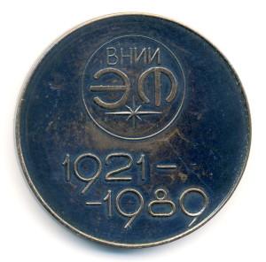 ВНИИЭФ 6-медаль наст-Сахаров бронза обр