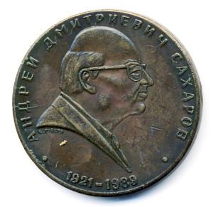 ВНИИЭФ 7-медаль наст-Сахаров-Творец огня 1989