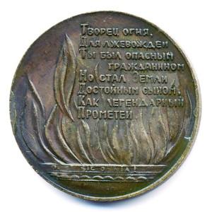 ВНИИЭФ 7-медаль наст-Сахаров-Творец огня 1989 обр