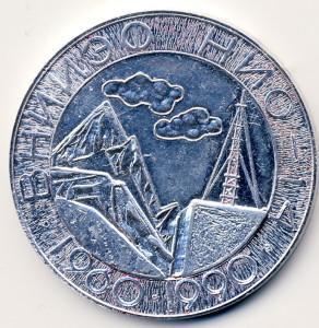 ВНИИЭФ 9-медаль наст-НИО14 1990