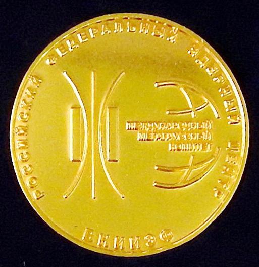 медаль наст-Лауреат премии Павловского