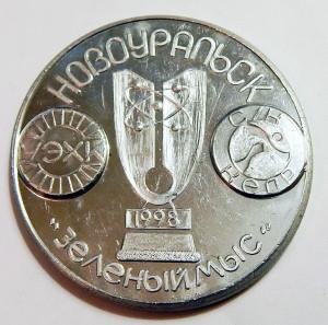 М201 КУБОК РОССИИ Новоуральск зеленый мыс 1998-Токмачёв