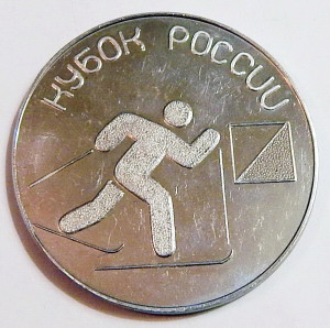 М201 КУБОК РОССИИ Новоуральск зеленый мыс 1998-обр-Токмачёв
