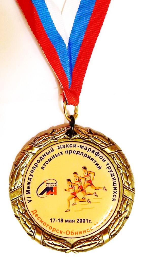 М202 VI Международный макси-марафон 2001-Токмачёв