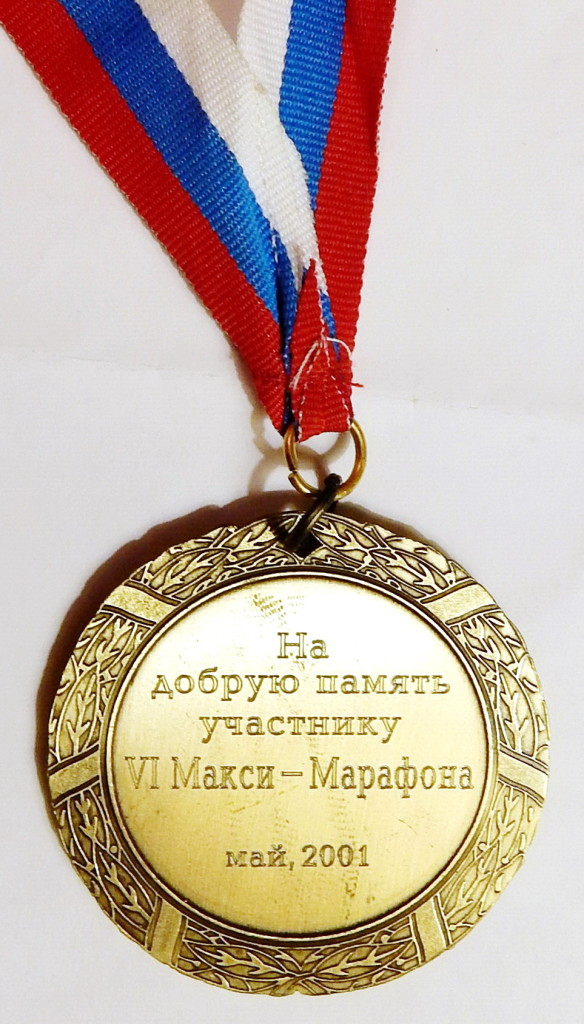 М202 VI Международный макси-марафон 2001-обр-Токмачёв