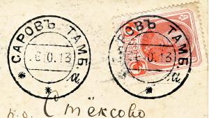 Открытка из Сарова в Стёксово 1913 штампы