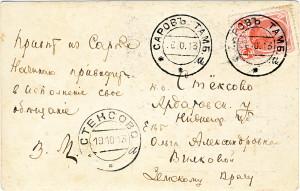 Открытка из Сарова в Стёксово 1913 со штампом-обр