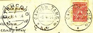 Открытка из Сарова в Стёксово 1914 штампы
