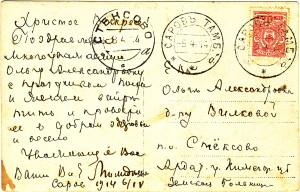 Открытка из Сарова в Стёксово 1914 со штампом-обр
