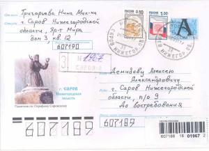 Рисунок 1 - Первый конверт 2001 г.