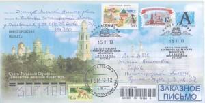 Рисунок 10-  Третий Дивеевский конверт