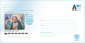 Рисунок 11 - Проект конверта 110 лет прославления Серафима Саровского