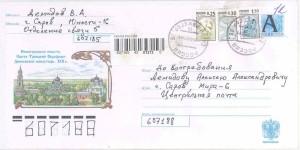 Рисунок 3 - Первый Дивеевский конверт