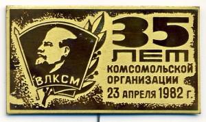 503 35 лет ВЛКСМ 1982 Савельев