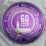 606 II городской фест.народ.творчества-Токмачёв