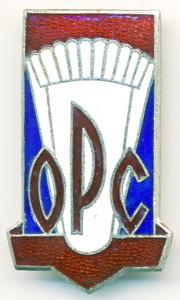 А1 1960-е ОРС