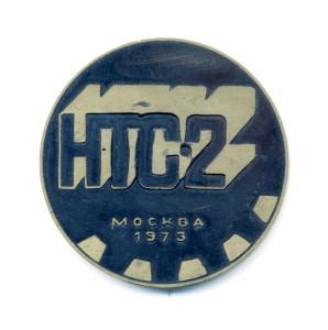 А1 1973 НТС-2 Москва 40мм бронза игла-Белугин