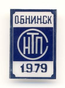 А1 1979 ОБНИНСК СНТП 20х30мм ст бул-Кочанков