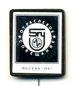 А1 1981 5ГУ Отраслевое совещ. Москва 27х33 стекло на пл игла-Белугин