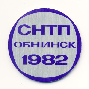 А1 1982 Обнинск СНТП 47мм ал игла-Кочанков