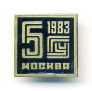 А1 1983 5ГУ Москва 20х20 латунь бул-Белугин