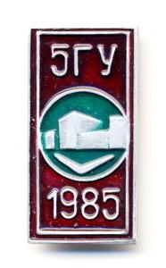 А1 1985 5ГУ 20х40 ал бул-Белугин
