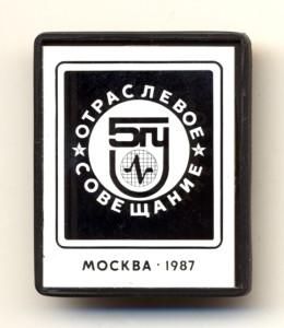 А1 1987 5ГУ Отраслевое совещ. Москва 27х33 стекло на пл бул-Белугин