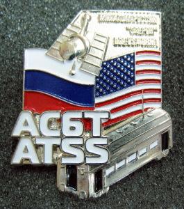 А1 1990-е Элерон АСБТ ATSS 30х36 жм цанга-Бекляшов