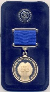 А1 1998 Ветеран АЭП 1 вариант