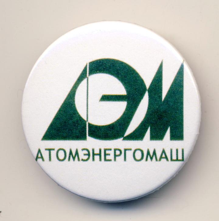 А1 2000-е Атомэнергомаш 38мм жесть бул