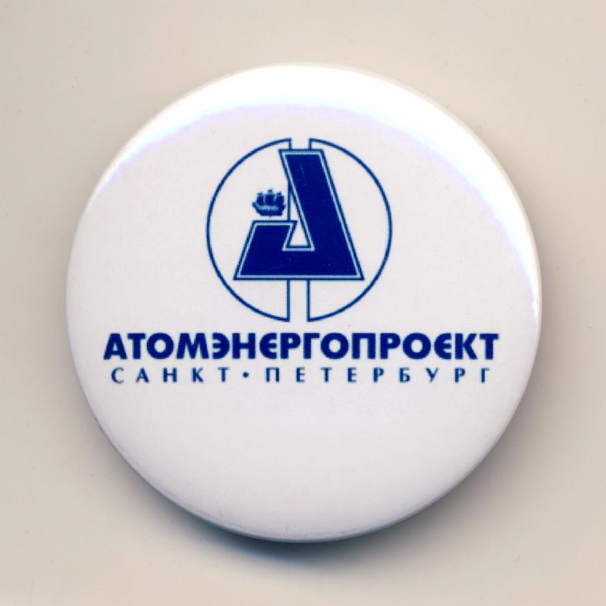 А1 2000-е Атомэнергопроект СПб 44мм жесть бул