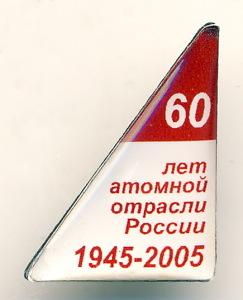 А1 2005 60 лет атомной отрасли 15х20мм пластик цанга-Ловягин