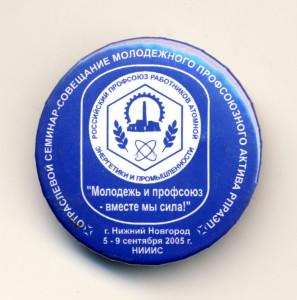 А1 2005 РПРАЭП НИИИС 38мм жесть на пл бул-Кочанков