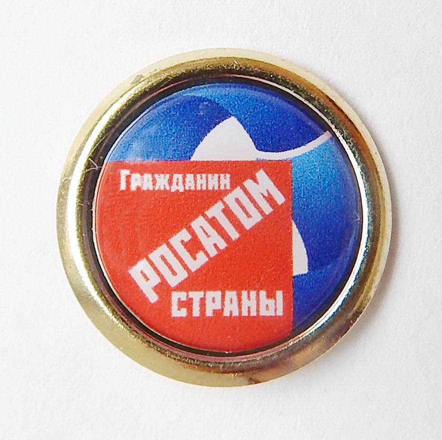 a1-2016-grazhdanin-strany-rosatom-20mm-zhm-tsanga-moskva-50tys