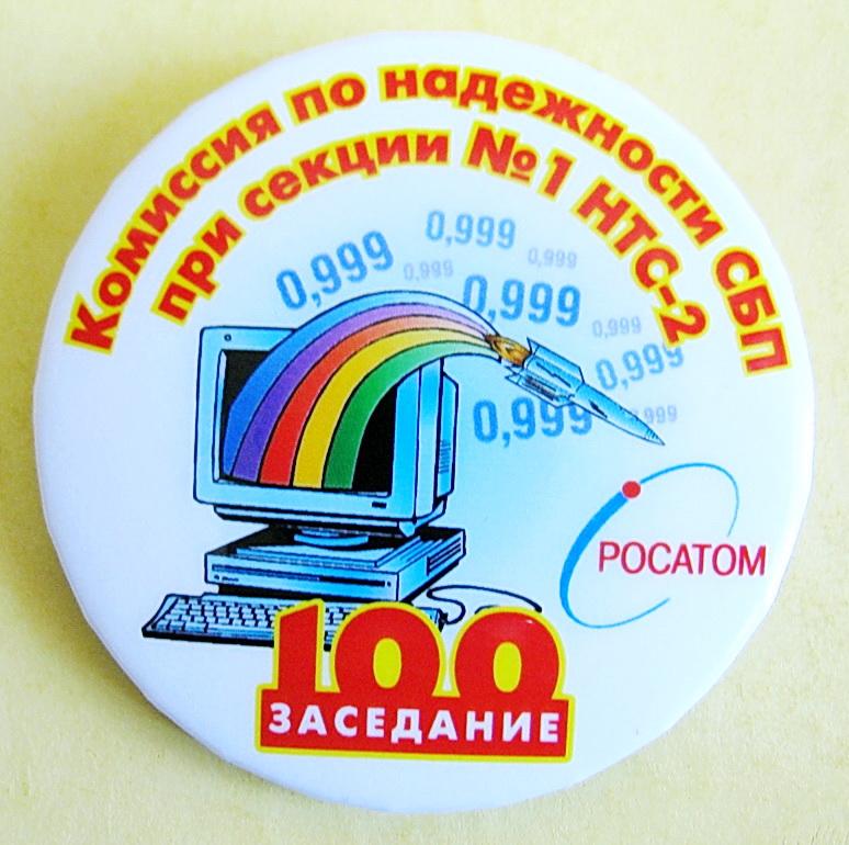 А1 Комиссия по надежности СБП при секции №1 НТС-2 100 заседание Снежинск 57мм жесть бул-Бекляшов