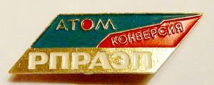 А104 атом конверсия РПРАЭП-Токмачёв
