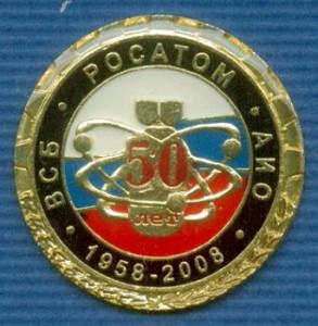 А113 50 лет АИО Росатом