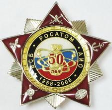 А115 50 лет АИО Росатом