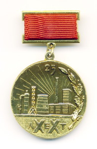 А2 1974 25 XX лет СХК (Томск-7) 30 23х15мм а ал бул ММД!