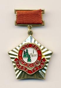 А2 1974 XXV лет СХК-25 23 23х15 аа бул кл.ММД-Белугин