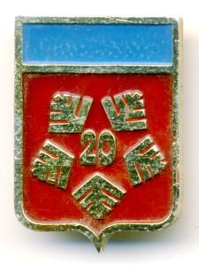 А2 1977 герб Челябинска-70 22х31 аа бул ЧФХИ