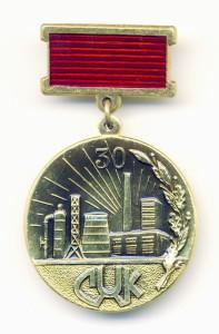 А2 1979 30 лет СХК (Томск-7) 30 23х15мм а ал бул ММД