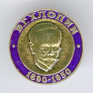А2 1990-е Хлопин (НПО РИ им.Хлопина) 22мм ал бул-В.Степанюк