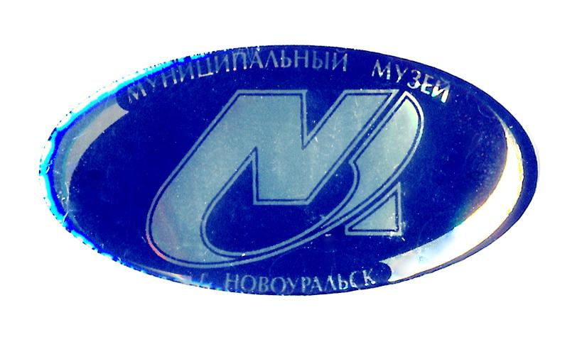 А2 1990-е Новоуральск Муниципальный музей 30х15мм пл цанга-Кочанков