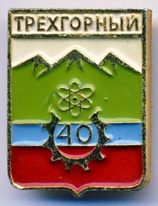 А2 1995 Трёхгорный-герб