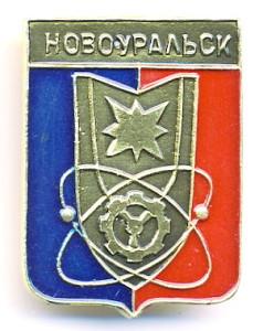 А2 2000-е Новоуральск 21х29мм аа бул (рс)-Градобитов