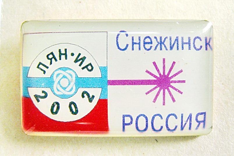 А2 2002 ЛЯН ИР Снежинск 24х14 пластик цанга-Бекляшов