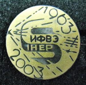 А2 2003 ИФВЭ 15 жм цанга в коробке-Бекляшов
