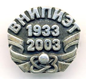 А2 2003 ВНИПИЭТ 16х14мм бм(сер) цанга-Градобитов