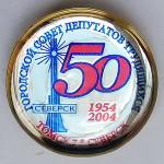 А2 2004 Томск-7 50 лет горсовету 22 бм цанга эпокс с двух сторон-Кочанков